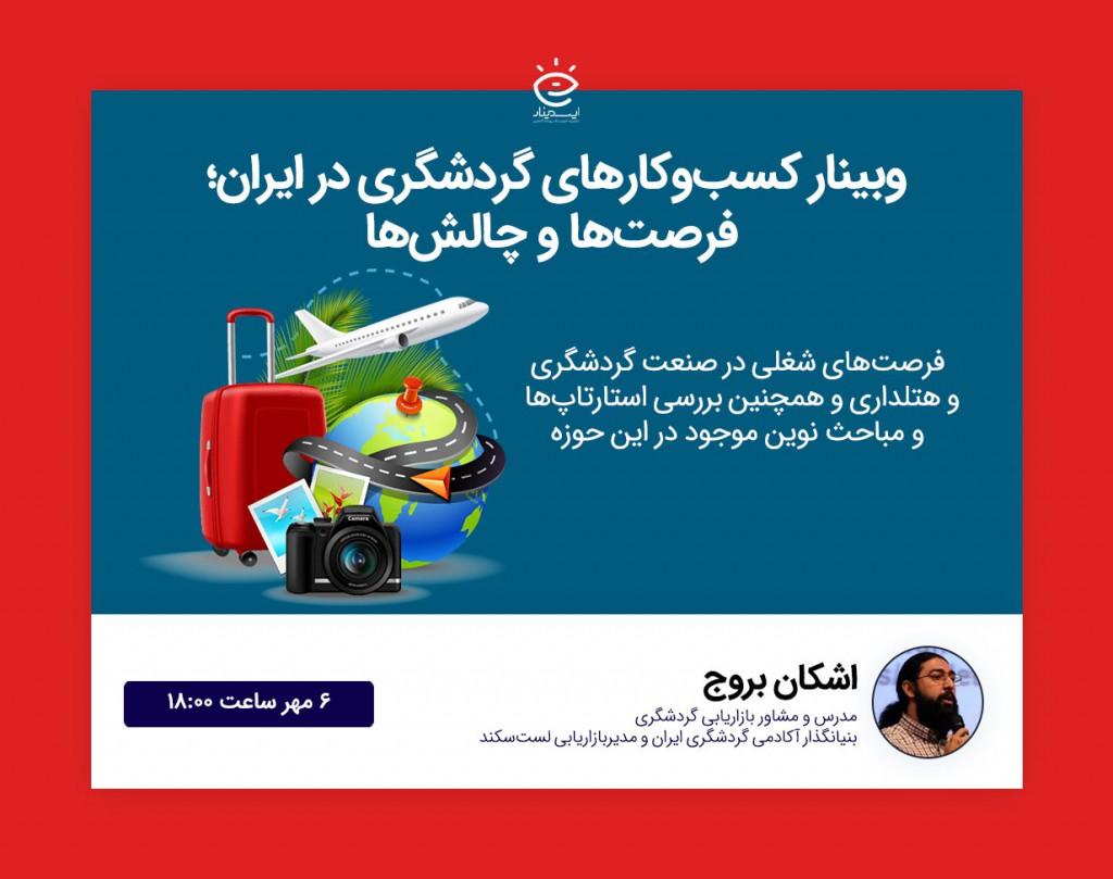 وبینار کسبو کارهای گردشگری در ایران؛ چالشها و فرصتها
