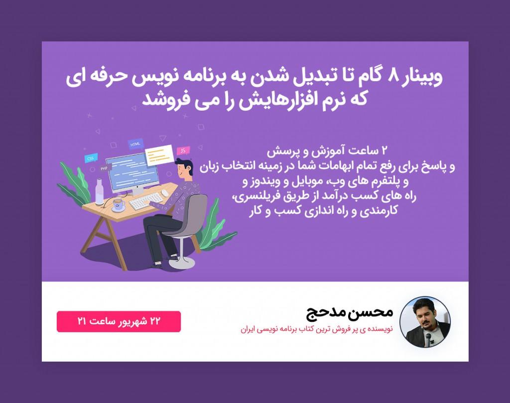 وبینار 8 گام تا تبدیل شدن به برنامه نویس حرفه ای که نرم افزارهایش را می فروشد (22 شهریور)