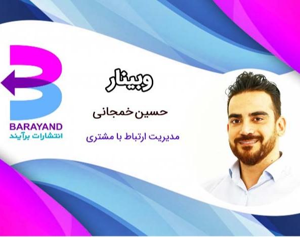 وبینار مدیریت ارتباط با مشتریان