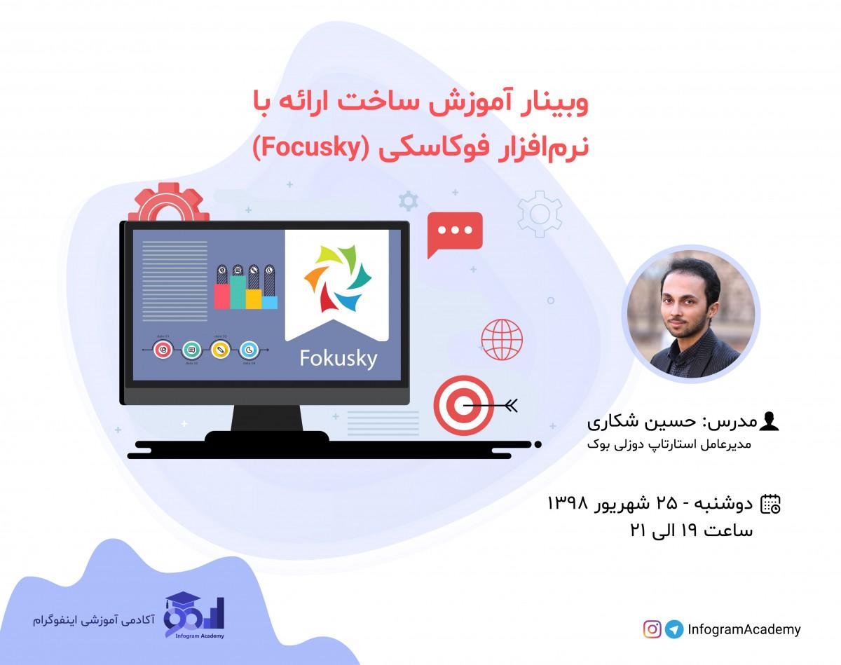 وبینار آموزش ساخت ارائه با نرمافزار فوکاسکی (Focusky)