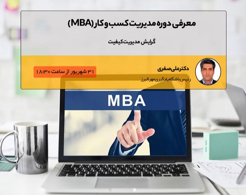 وبینار مدیریت کسب و کار (MBA) گرایش مدیریت کیفیت