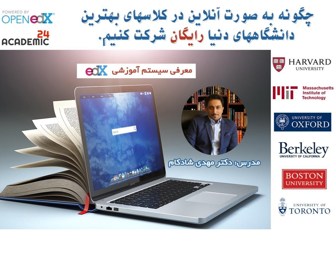 وبینار چگونه در کلاسهای آنلاین دانشگاههای معتبر دنیا نظیر هاروارد و ام آی تی شرکت کنیم.