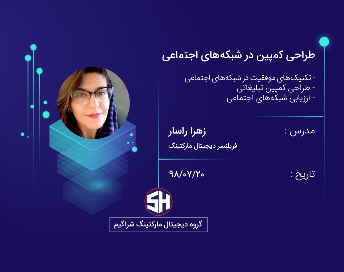 وبینار طراحی کمپین در شبکه های اجتماعی