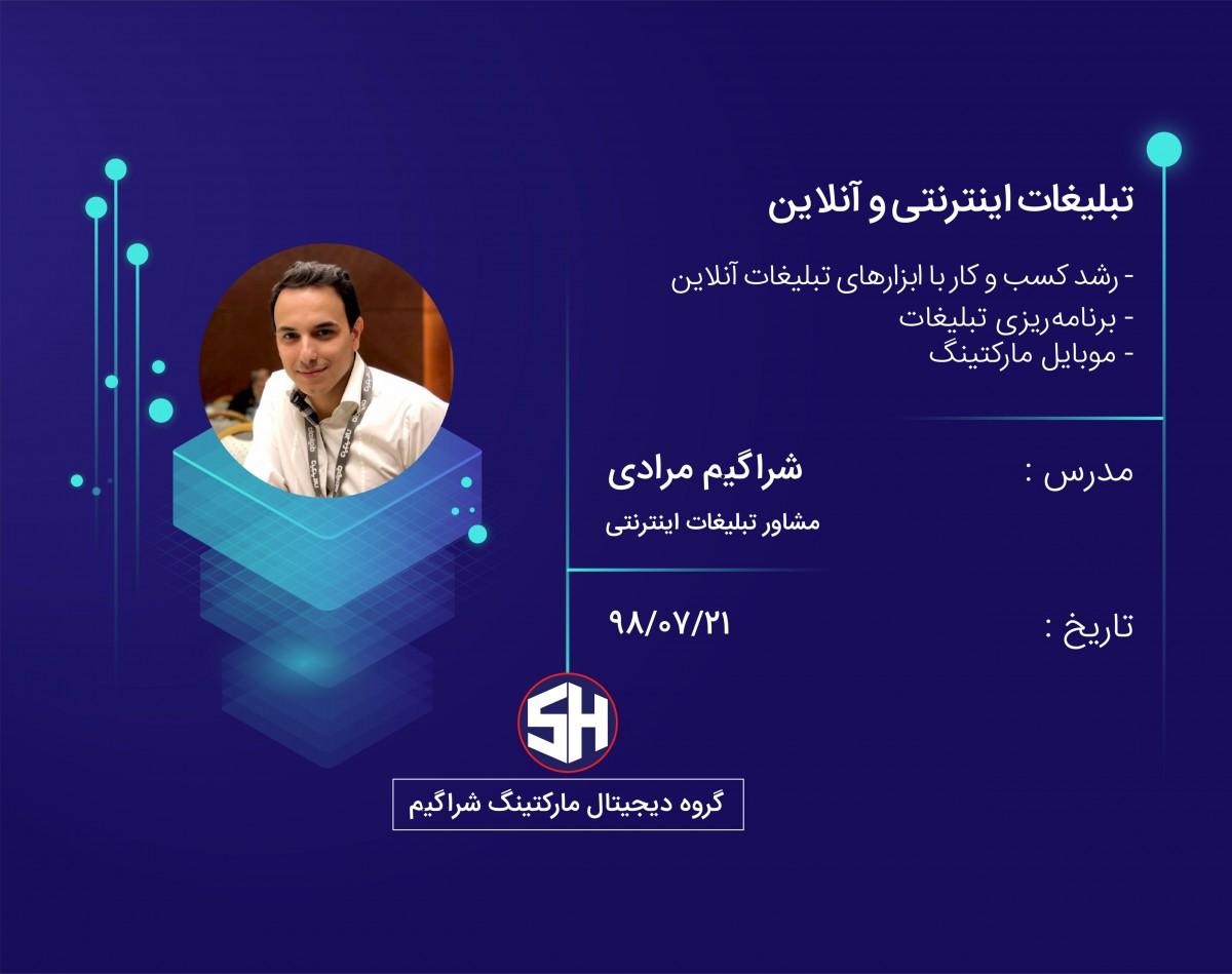 وبینار تبلیغات اینترنتی و آنلاین