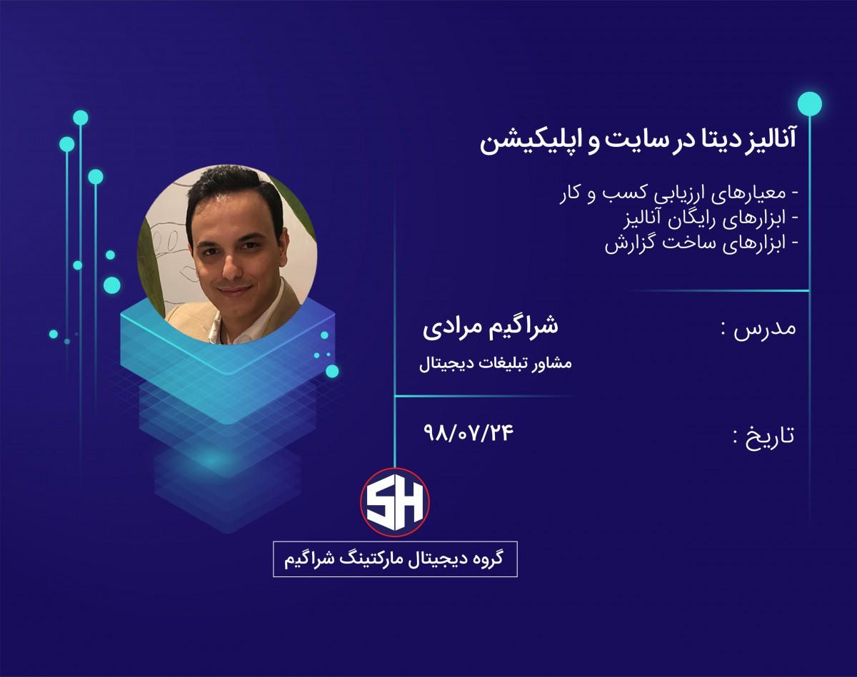 وبینار آنالیز دیتا در سایت و اپلیکیشن