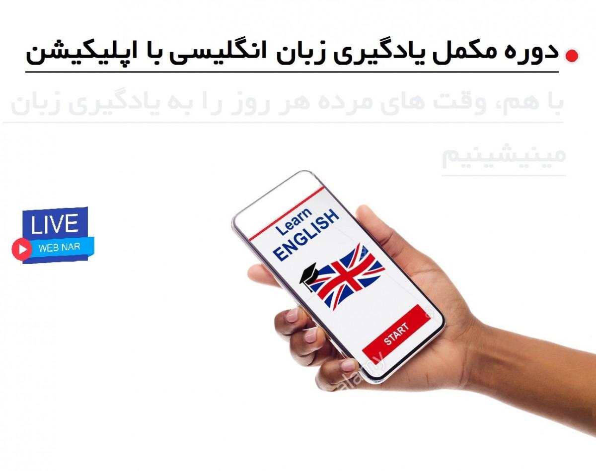 وبینار یادگیری زبان انگلیسی با استفاده از اپلیکیشن های هوشمند