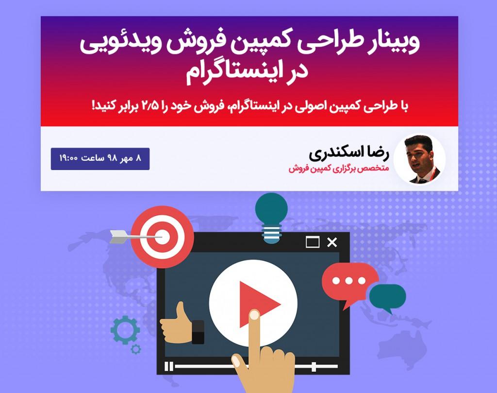 وبینار کمپین فروش در اینستاگرام