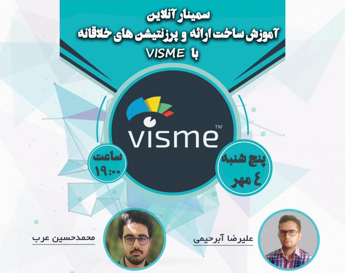 آموزش ساخت ارائه و پرزنتشین های خلاقانه با Visme