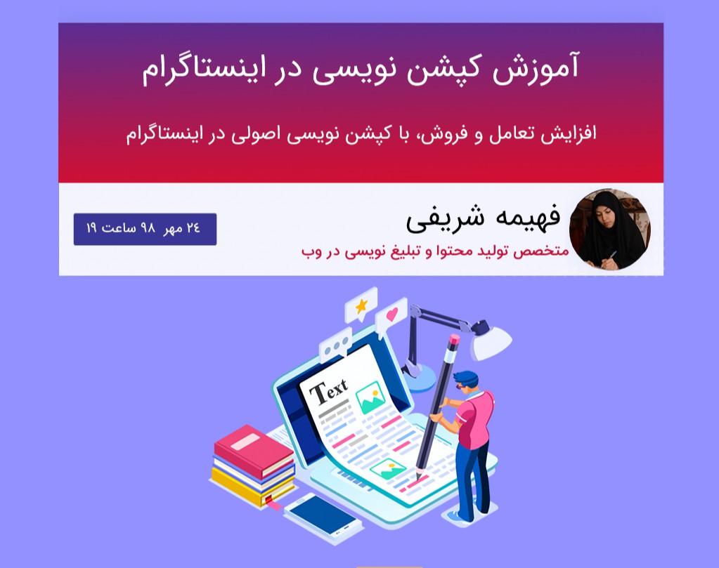 وبینار آموزش کپشن نویسی در اینستاگرام