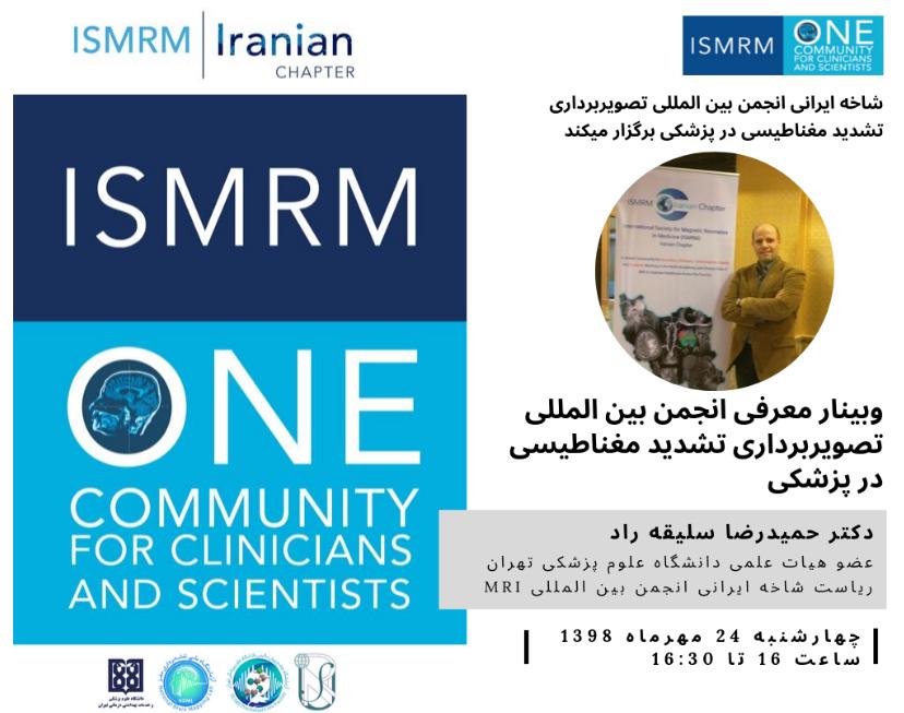 وبینار معرفی انجمن بین المللی تصویربرداری تشدید مغناطیسی در پزشکی
