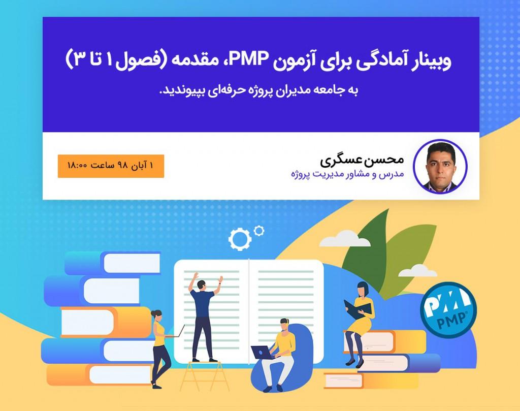 دوره آمادگی برای آزمون PMP، مقدمه(فصول 1 تا 3)