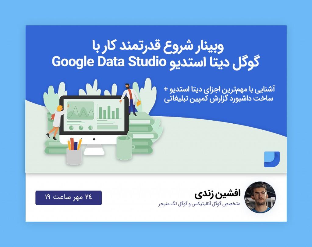 وبینار شروع قدرتمند کار با گوگل دیتا استدیو Google Data Studio
