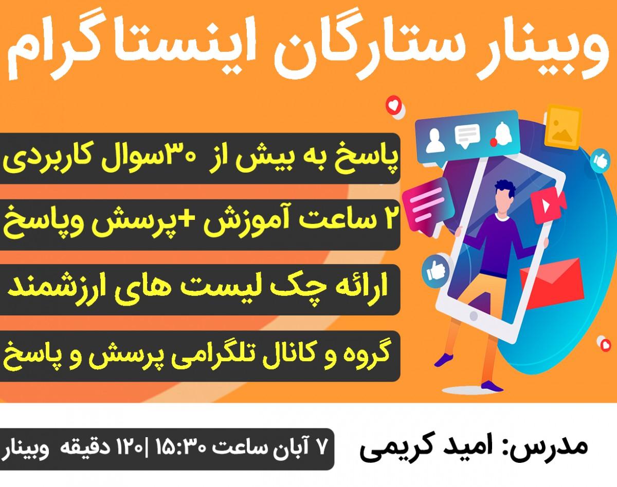 وبینار ستارگان اینستاگرام