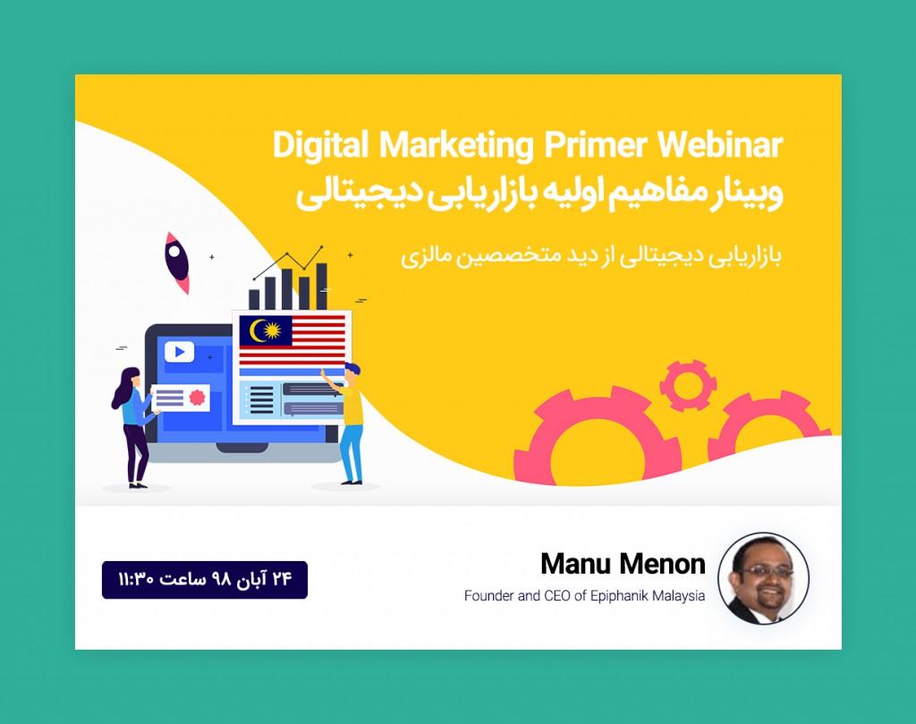 Digital Marketing Primer Webinar | وبینار مفاهیم اولیه بازاریابی دیجیتالی