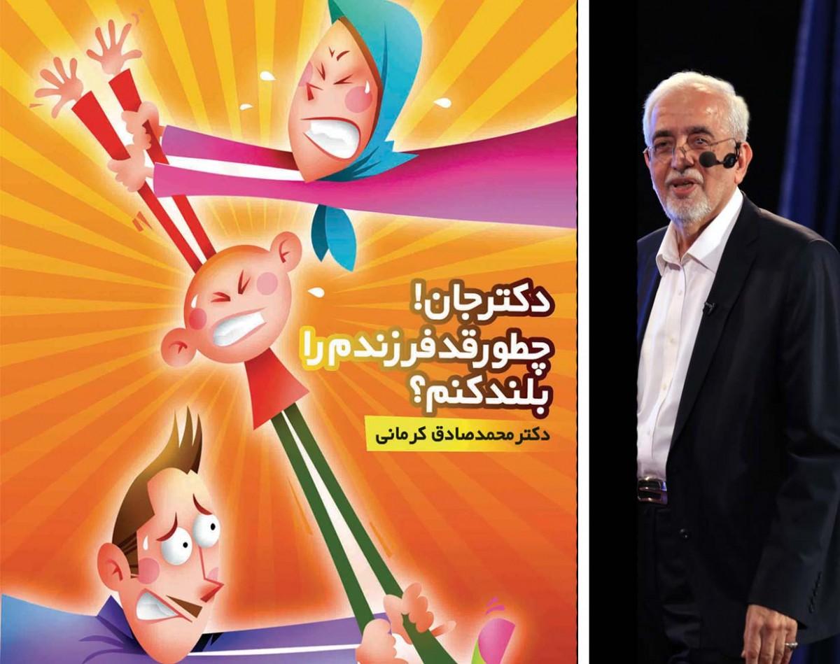 وبینار افزایش قد کودک به کمک تغذیه - دکتر محمد صادق کرمانی