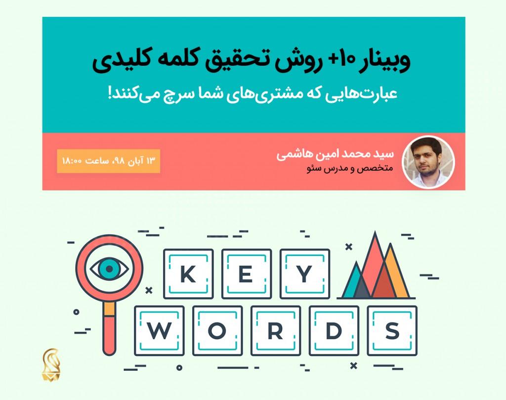 وبینار +10 روش تحقیق کلمه کلیدی (عملی در یک پروژه واقعی)