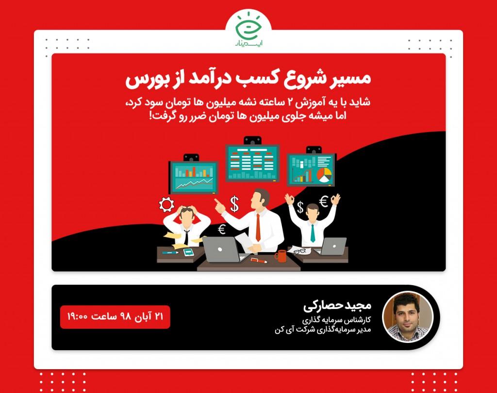 وبینار مسیر شروع کسب درآمد از بورس