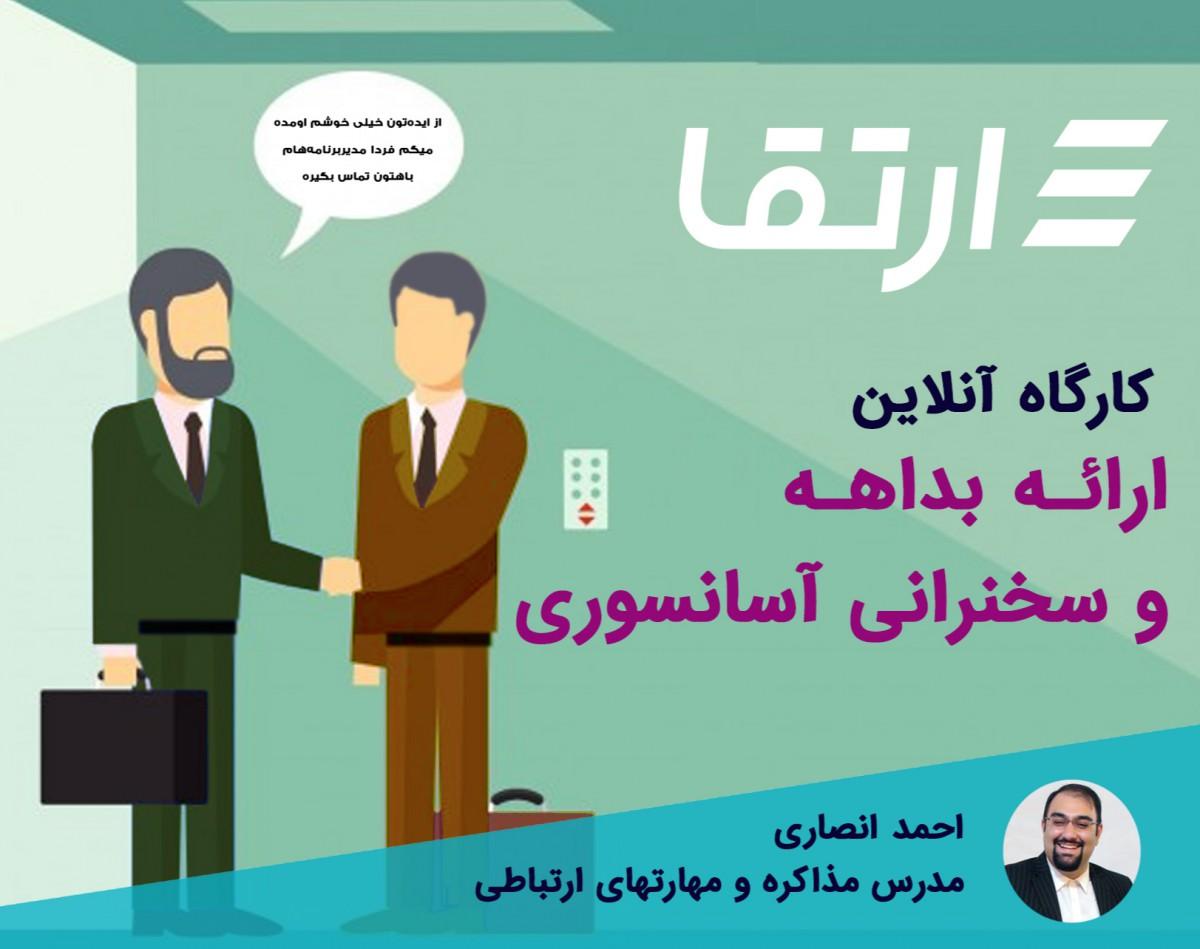 وبینار ارائه بداهه و سخنرانی آسانسوری