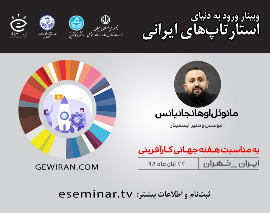 وبینار ورود به دنیای استارتاپهای ایرانی