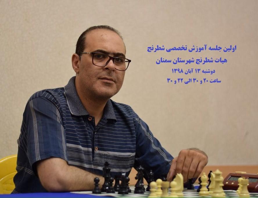 وبینار شماره 1 هیات شطرنج شهرستان سمنان - تخریب پوشش دفاعی قلعه حریف- استاد شریعت پناهی (دو ساعت)