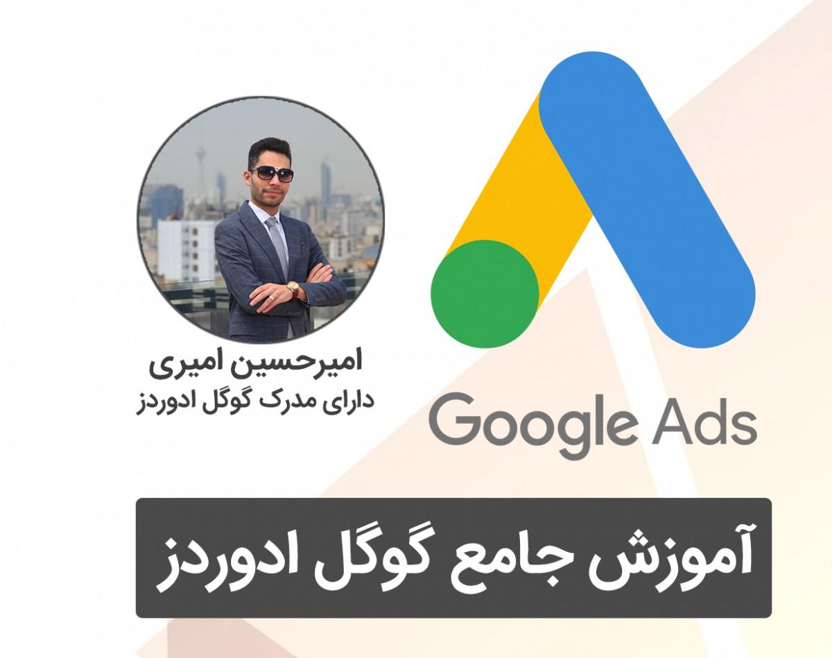 وبینار آموزش جامع گوگل ادوردز Google Adwords