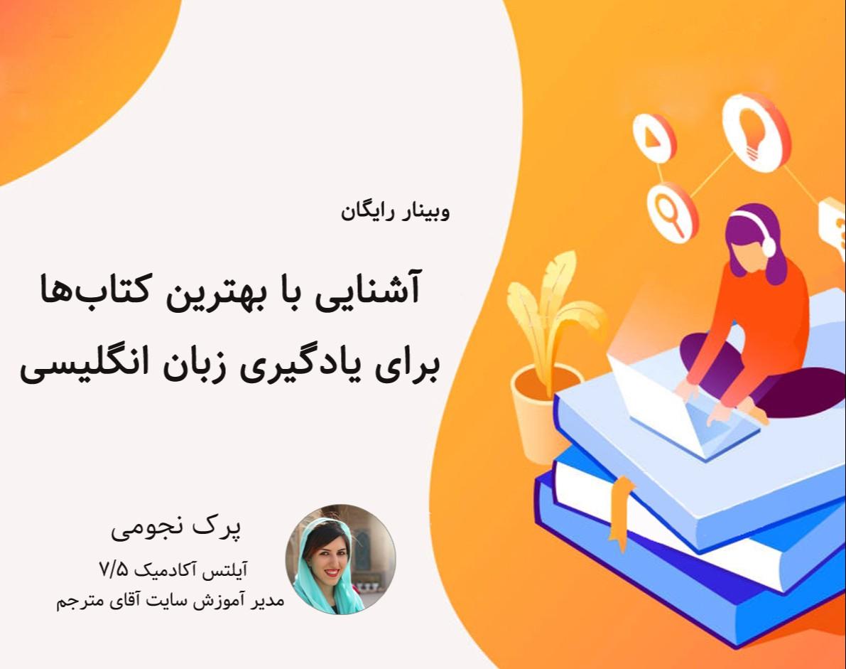 وبینار آشنایی با بهترین کتابهای خودآموز برای یادگیری زبان انگلیسی