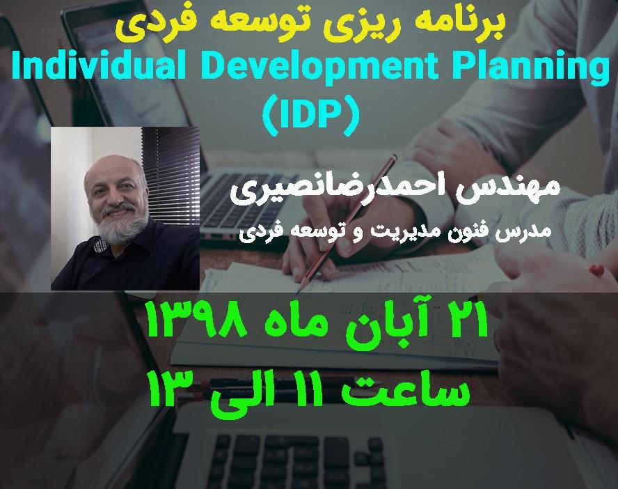 وبینار برنامه ریزی توسعه فردی Individual Development Planning