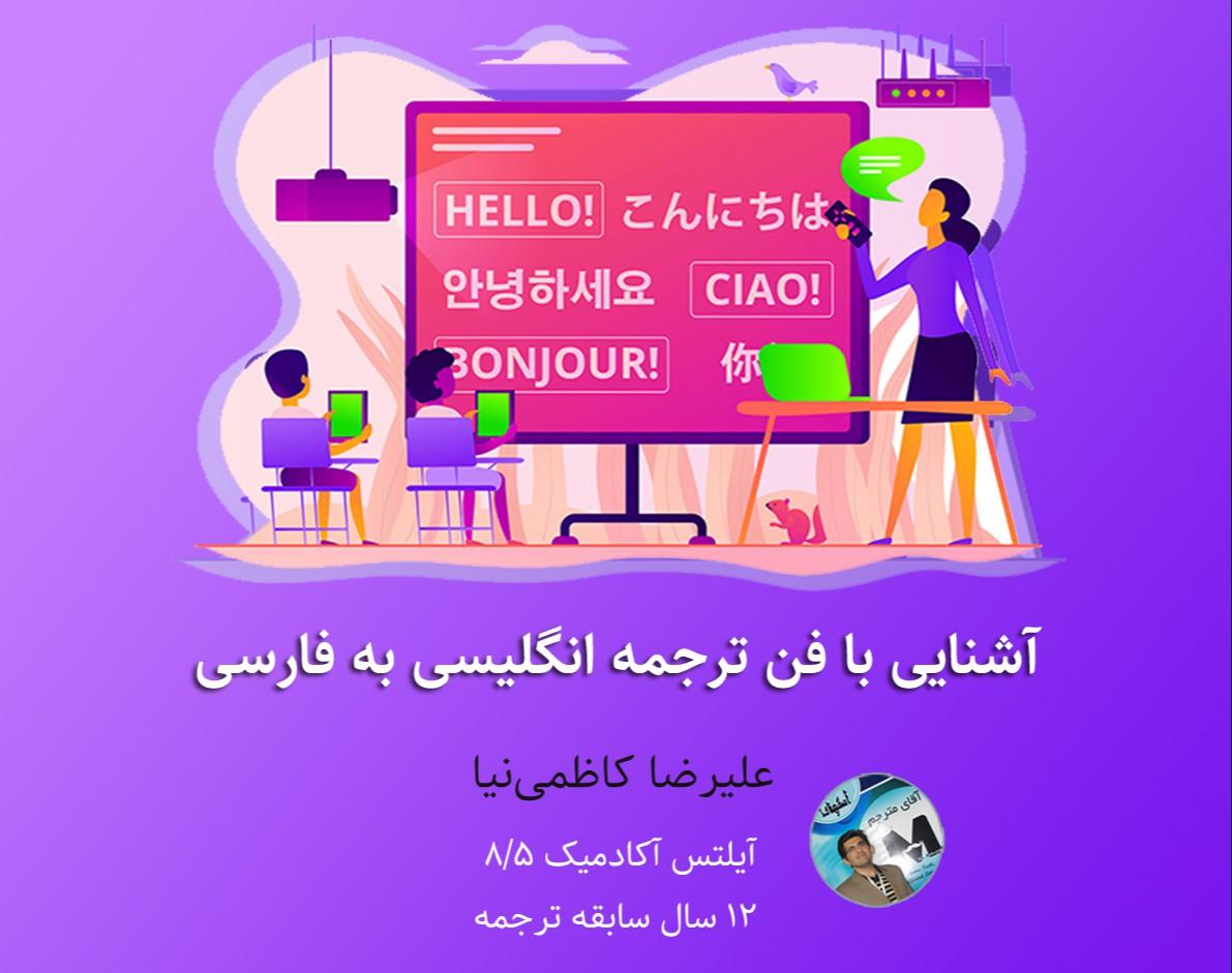 وبینار آشنایی با فن ترجمه انگلیسی به فارسی