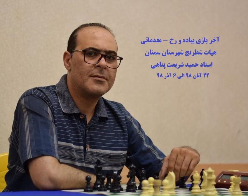 وبینار شماره 2 هیات شطرنج شهرستان سمنان - آخر بازی مقدماتی پیاده و رخ - استاد شریعت پناهی (چهار ساعت و نیم)