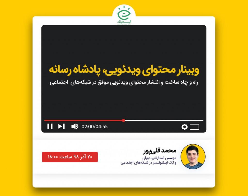 وبینار محتوای ویدئویی، پادشاه رسانه