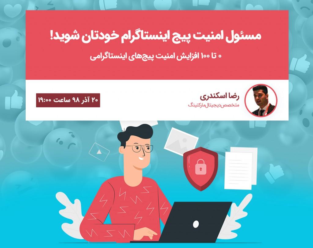 وبینار مسئول امنیت پیج اینستاگرام خودتان شوید!