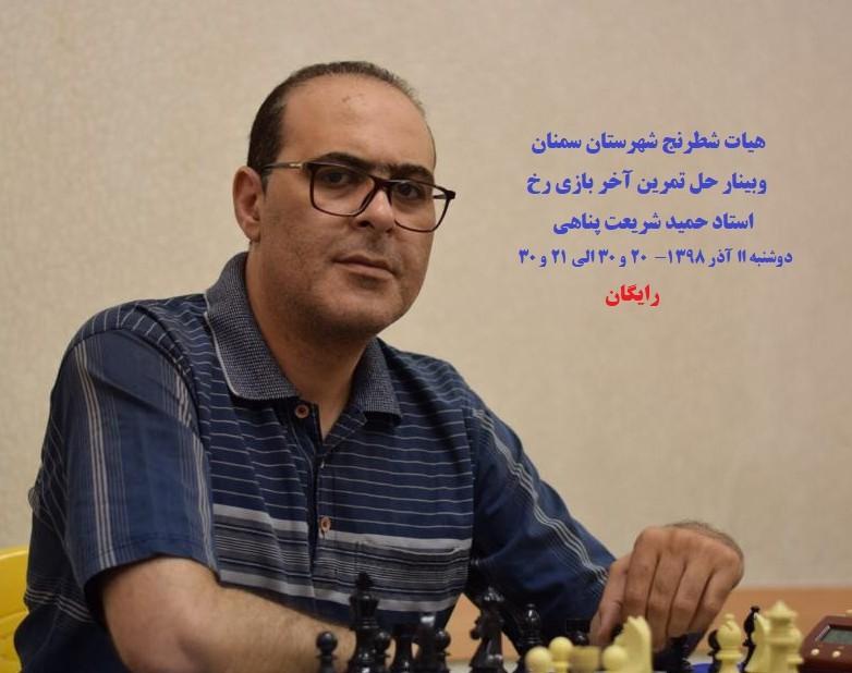 وبینار شماره 3 هیات شطرنج شهرستان سمنان - حل تمرین آخر بازی پیاده و رخ - استاد شریعت پناهی (یک و نیم ساعت رایگان)