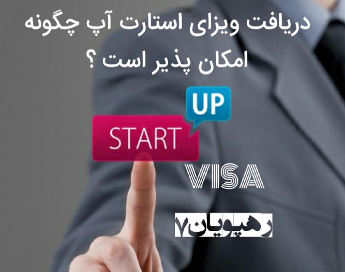 وبینار دریافت ویزای استارت آپ چگونه امکان پذیر است؟
