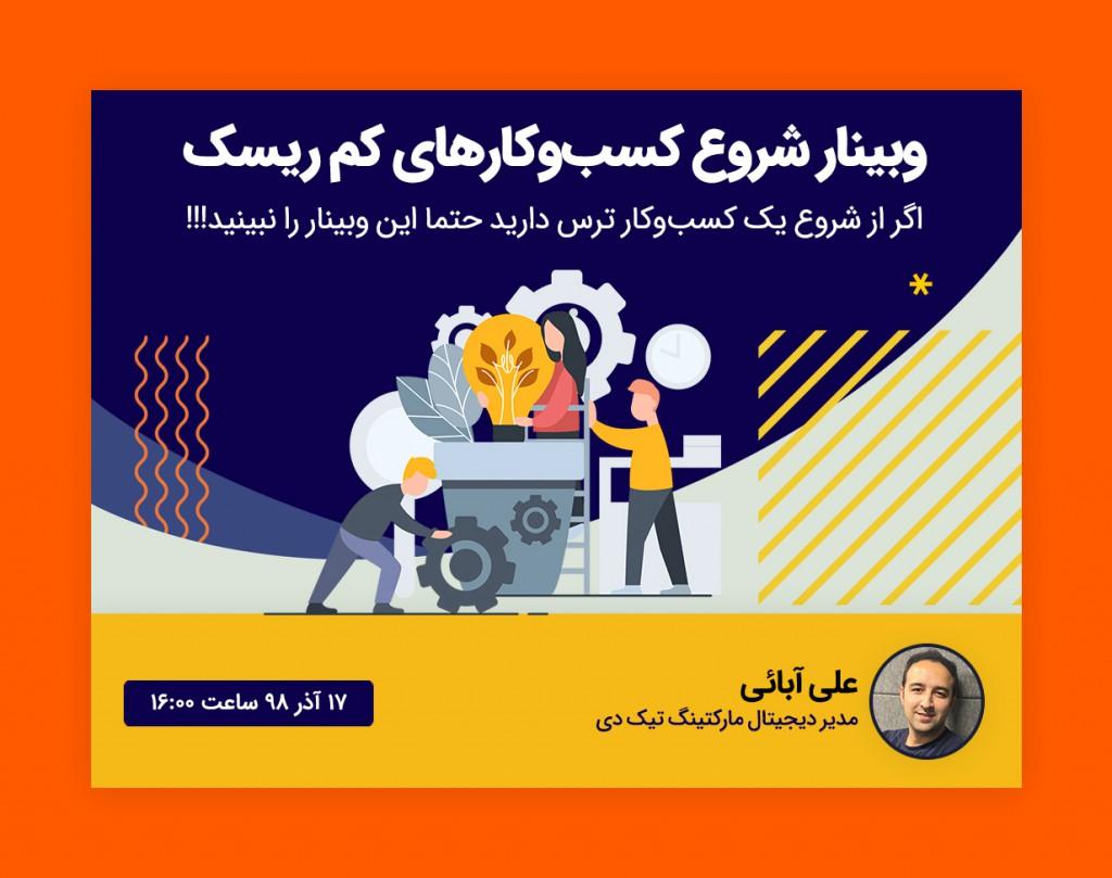 وبینار شروع کسب و کار کم ریسک در اینستاگرام