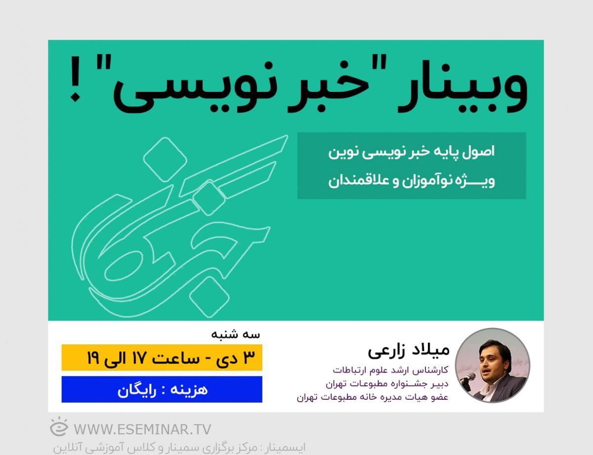 """وبینار """"آموزش خبر نویسی"""""""