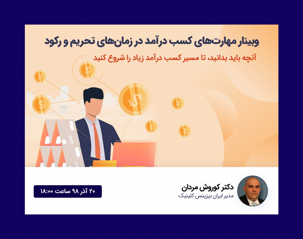 وبینار مهارتهای کسب درآمد در زمانهای تحریم و رکود
