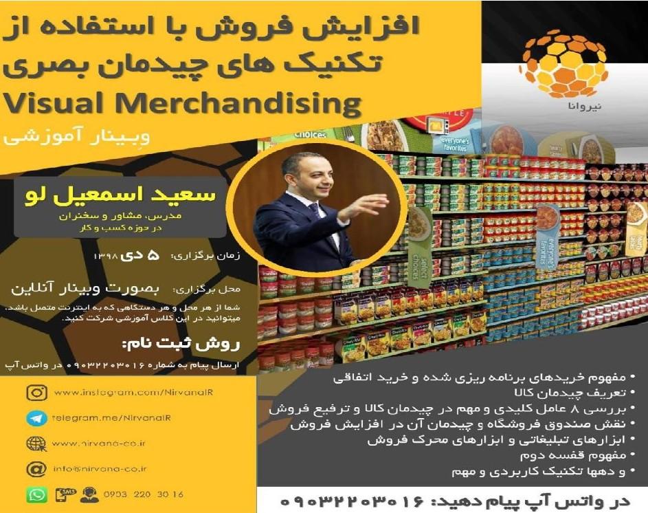 وبینار افزایش فروش فروشگاهی با استفاده از تکنیک های چیدمان بصری Visual Merchandising