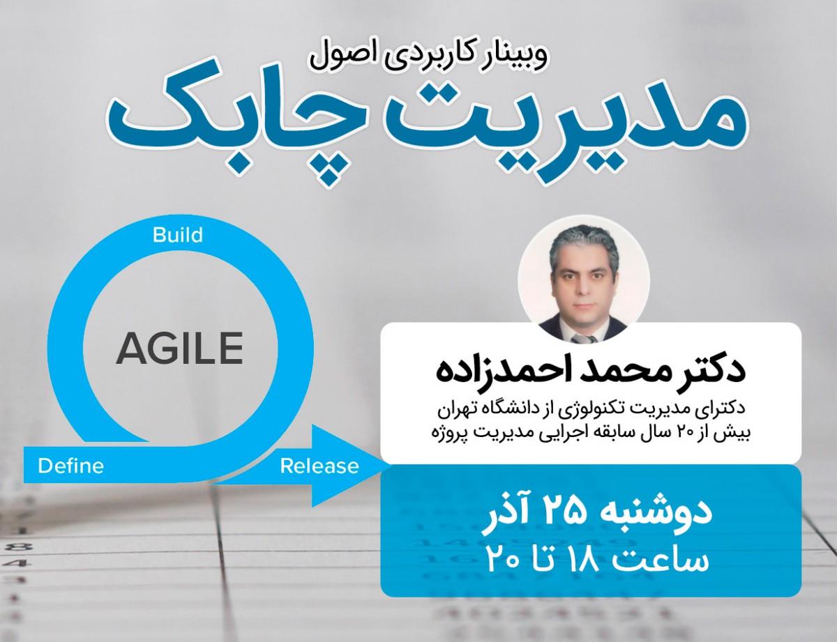 وبینار کاربردی مدیریت چابک Agile