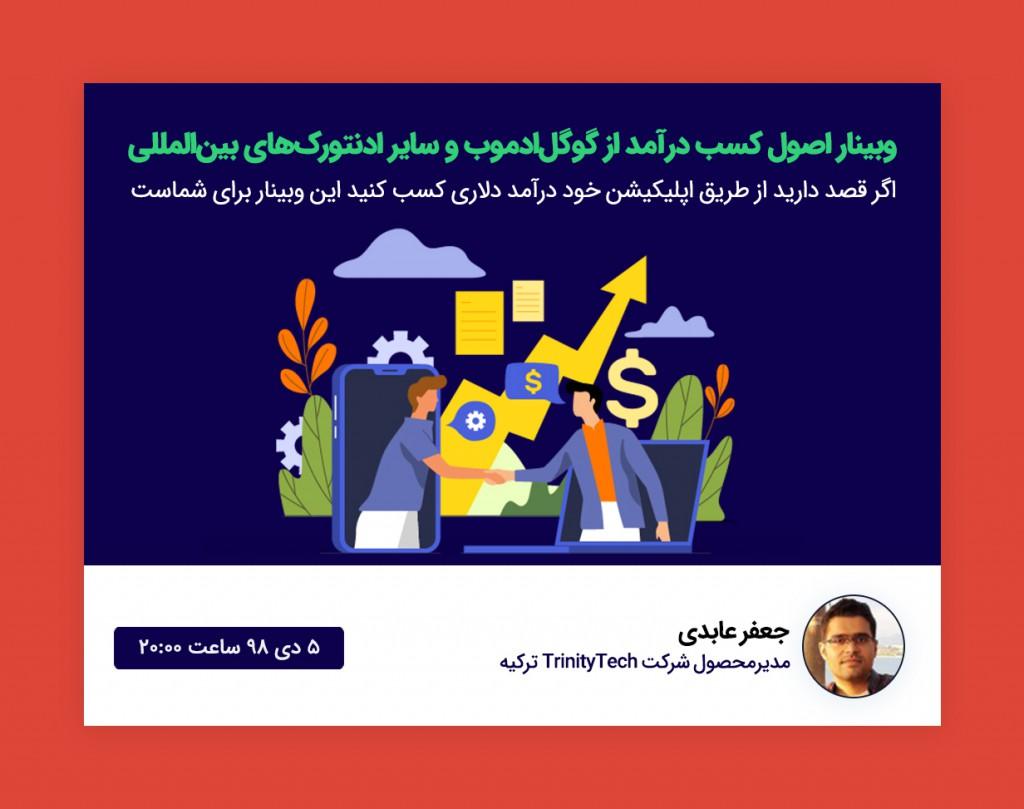 وبینار همه چیز در مورد کسب درآمد از گوگلادموب برای اپلیکیشنهای ایرانی