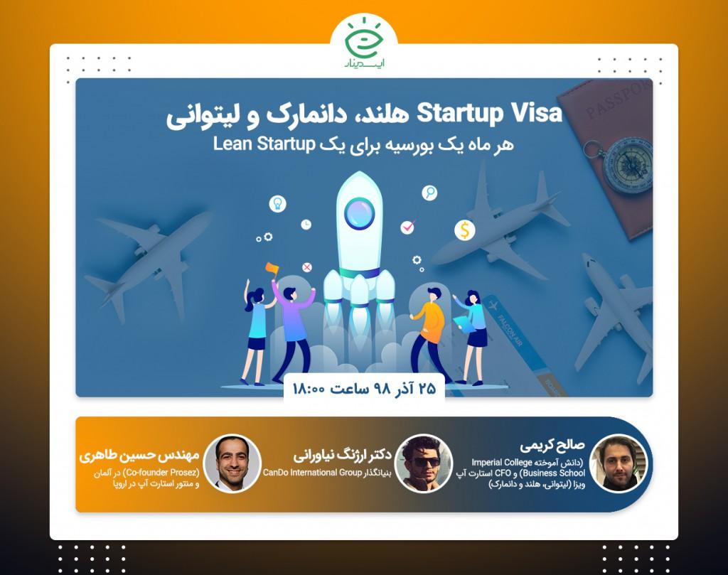 وبینار استارت آپ ویزا شنگن Startup Visa