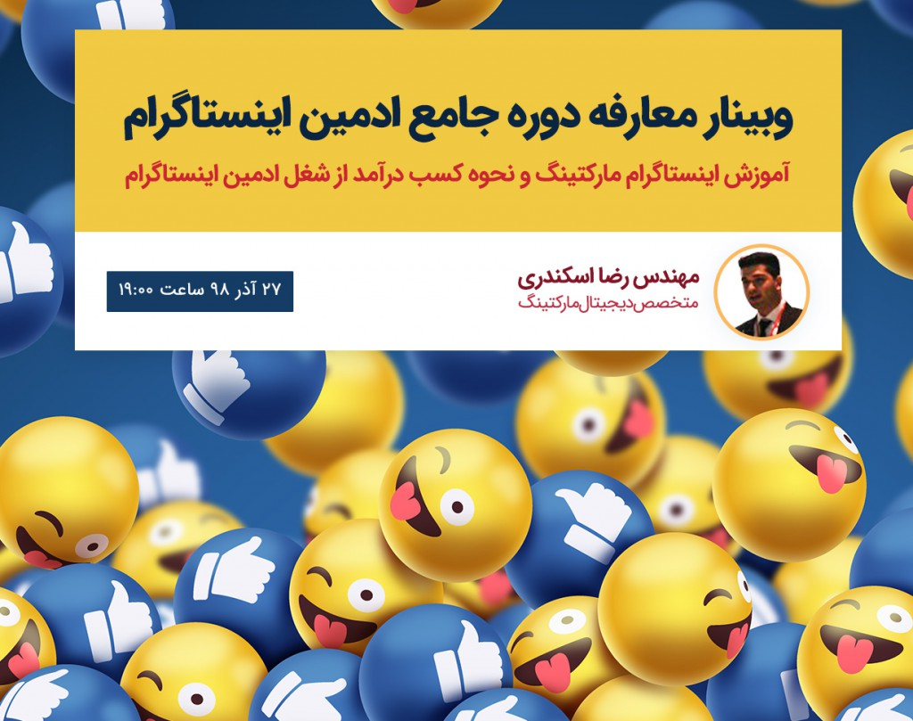 وبینار معارفه دوره جامع آموزشی ادمین اینستاگرام