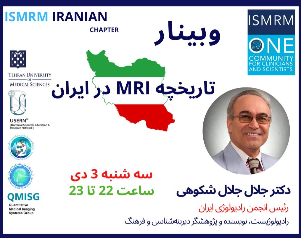 وبینار تاریخچه MRI در ایران