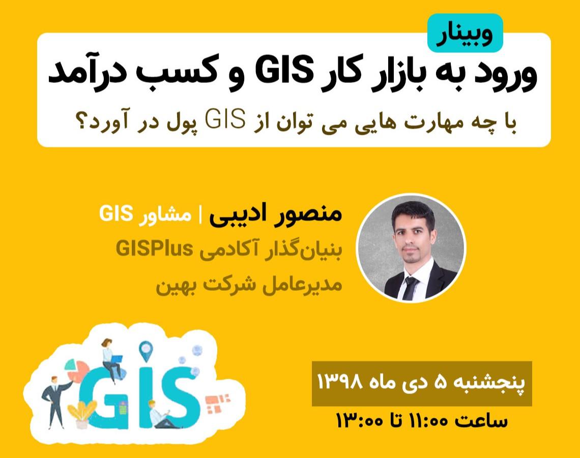 وبینار ورود به بازار کار GIS