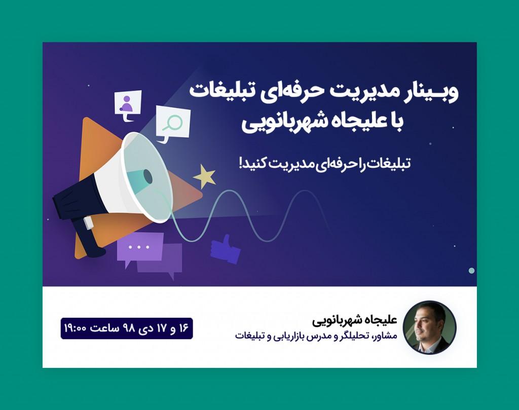 وبینار مدیریت حرفه ای تبلیغات با علیجاه شهربانویی