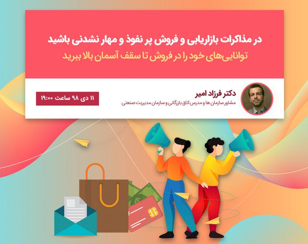 وبینار ترفندهای ویژه مذاکرات بازاریابی و فروش