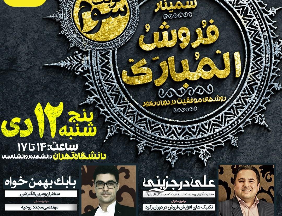 پخش زنده فروش المبارک