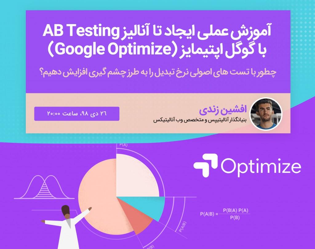 آموزش عملی ایجاد تا آنالیز AB Testing با گوگل اپتیمایز (Google Optimize)