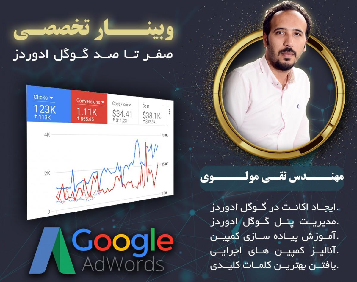 وبينار آموزش 0 تا 100 گوگل ادوردز بصورت کاربردی