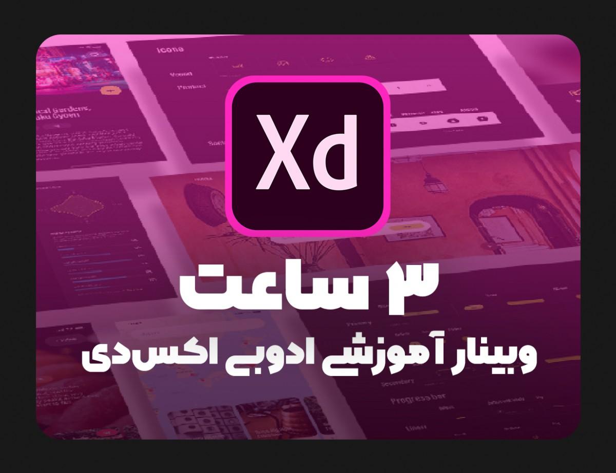 وبینار 3 ساعت آموزش ادوبی ایکس دی Adobe XD