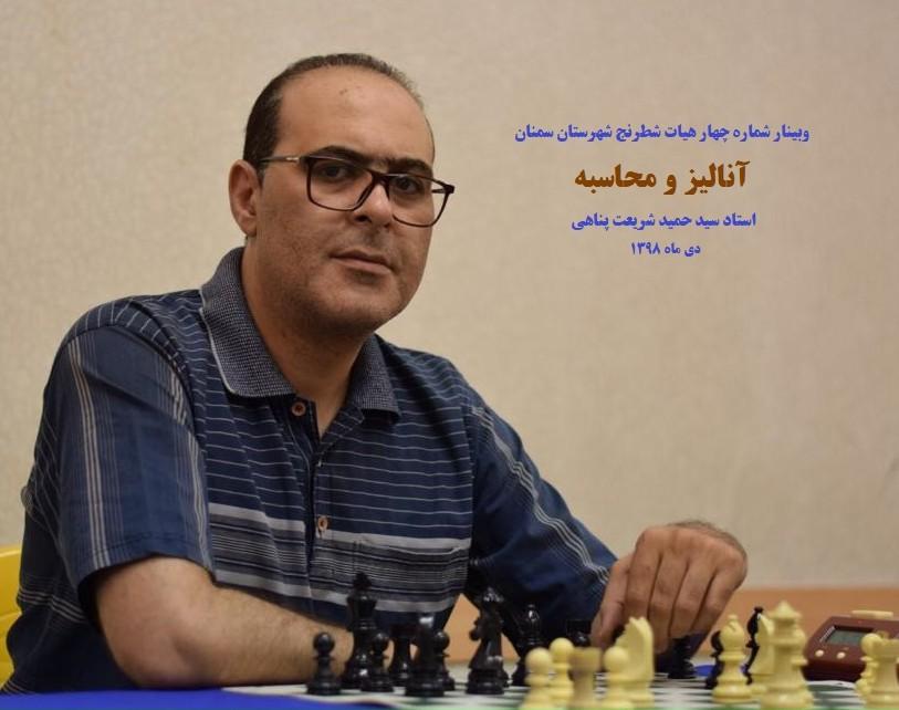 وبینار شماره 4 هیات شطرنج شهرستان سمنان - آنالیز و محاسبه - استاد شریعت پناهی(شش ساعت)